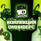 Играть Бен 10 Коллекция Омниверс онлайн